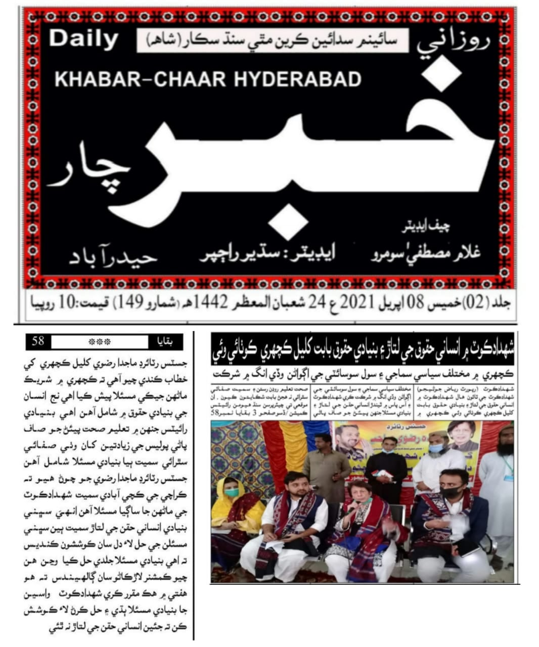 Visit of Chairperson, SHRC to District Qambar Shadadkot - Media Coverage